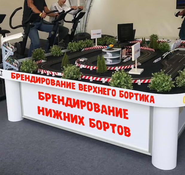 Брендирование бортиков аттракциона на велотренажёрах в аренду
