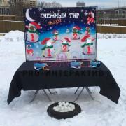 Снежный Тир в аренду на праздник