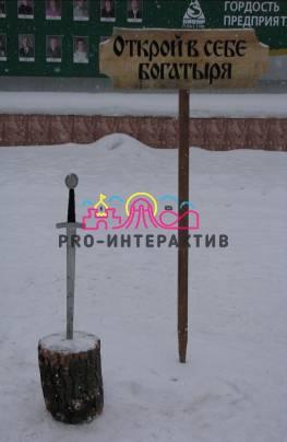 """""""Богатырский меч"""""""