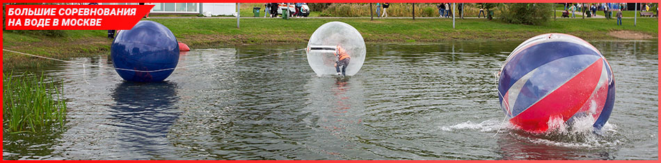 сферы на воде