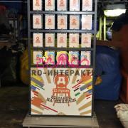 Аренда тематических карточных стендов
