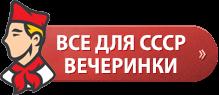 Аренда аттракционов в стиле СССР