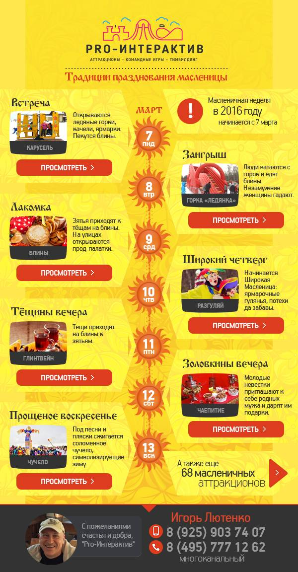 pro-interactive-maslenitca-kalendar