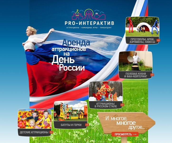 Рассылка по аренде аттракционов на День России