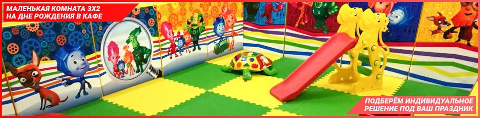 Детская комната фиксики на мероприятии