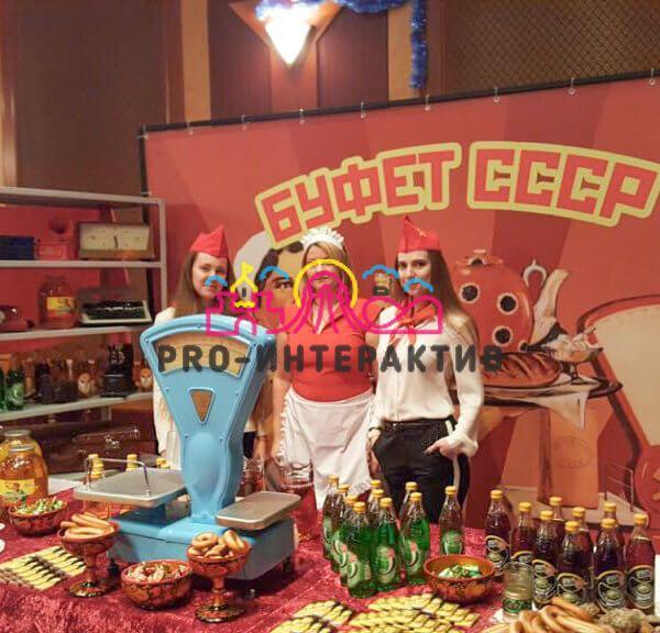 Заказать Буфет СССР на вечеринку в советском стиле