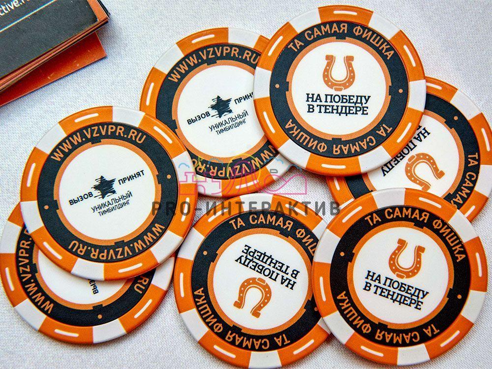 Фишки для казино изготовление игровые автоматы в минске не казино