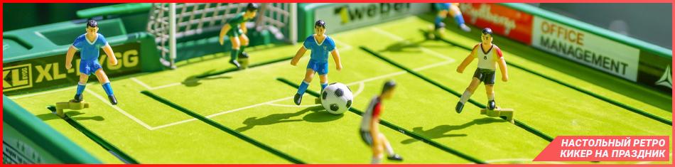 Ретро столы для настольного футбола