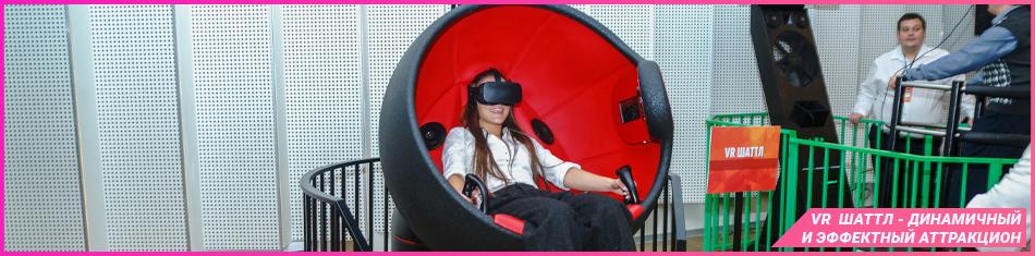 VR развлечения
