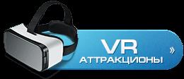 VR-аттракционы все здесь