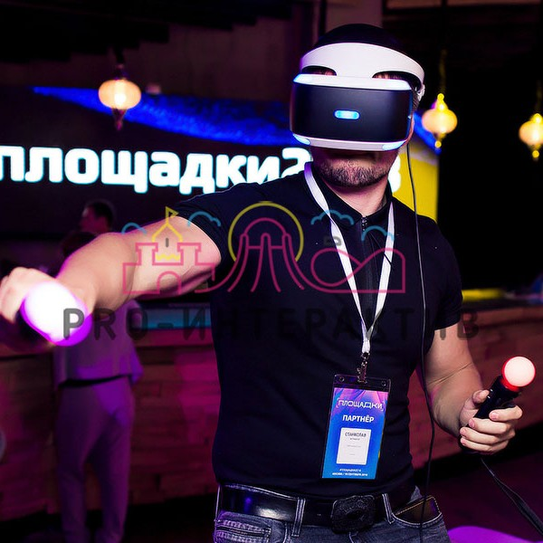 PS VR на праздник в аренду