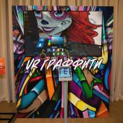 VR граффити в аренду на праздник