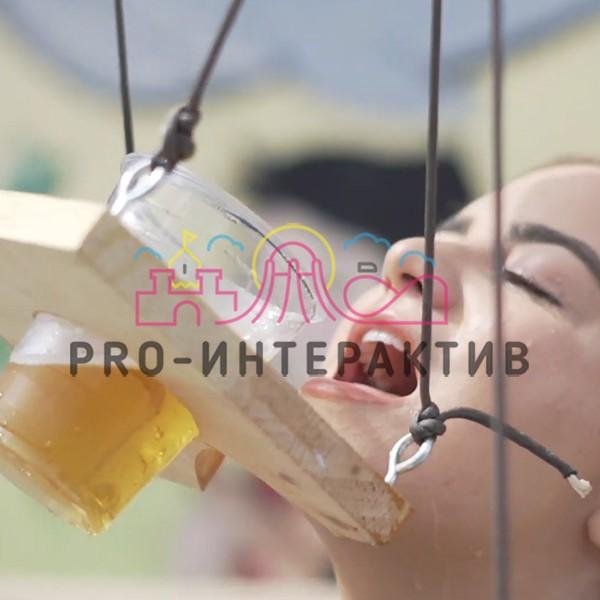 Пивная марионетка - аттракцион для вечеринок
