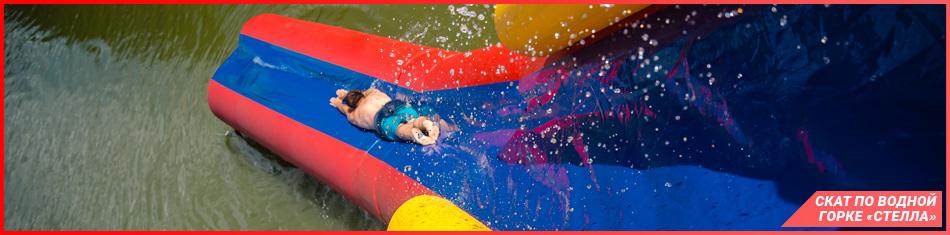 Водные забавы
