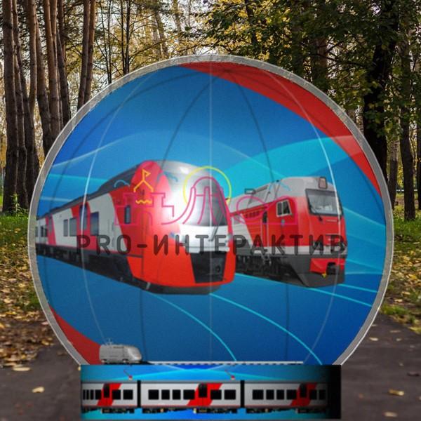 Аренда Чудо-шара на день железнодорожника