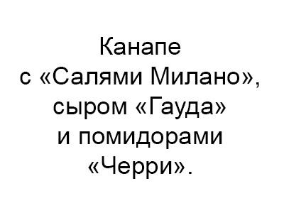 Канапе с