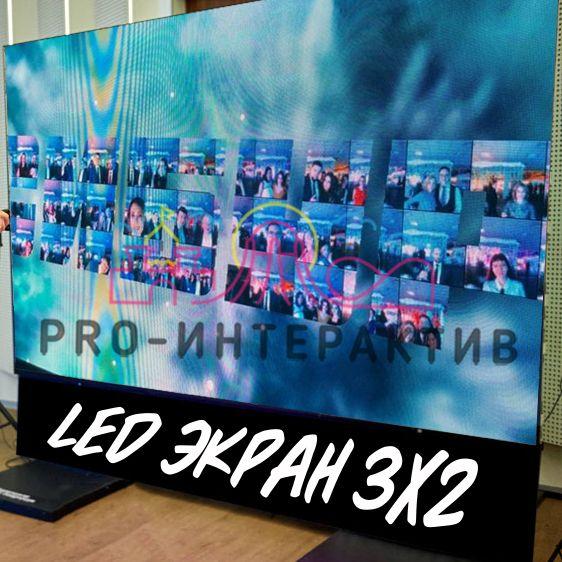 LED-экран в аренду 3х2
