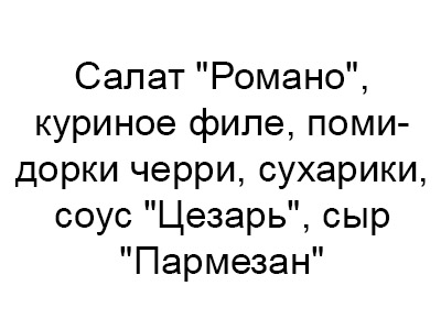 Романо, куриное филе, помидорки черри, сухарики, соус Цезарь, сыр Пармезан