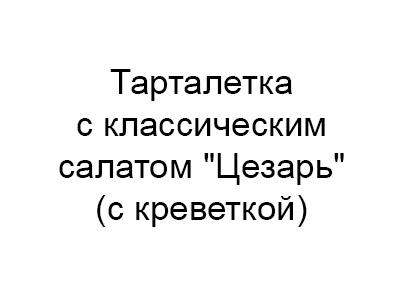 Тарталетка с классическим салатом Цезарь (с креветкой)