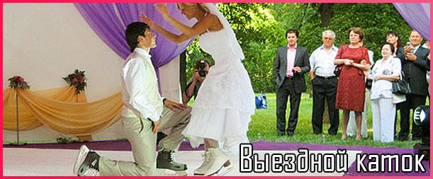 Выездной каток на свадьбу