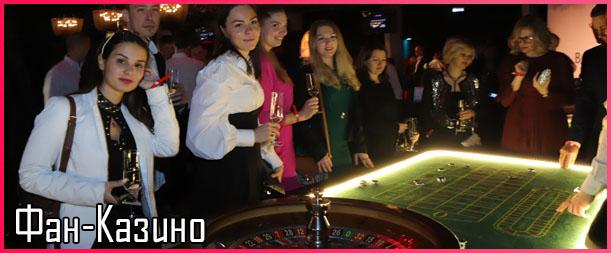 Фан-казино на свадьбу