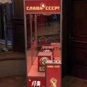 Советский автомат с игрушками на праздник