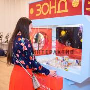 Аренда советского игрового автомата Зонд
