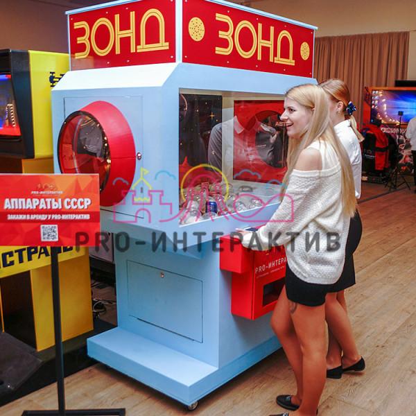 Аренда советских игровых аппаратов