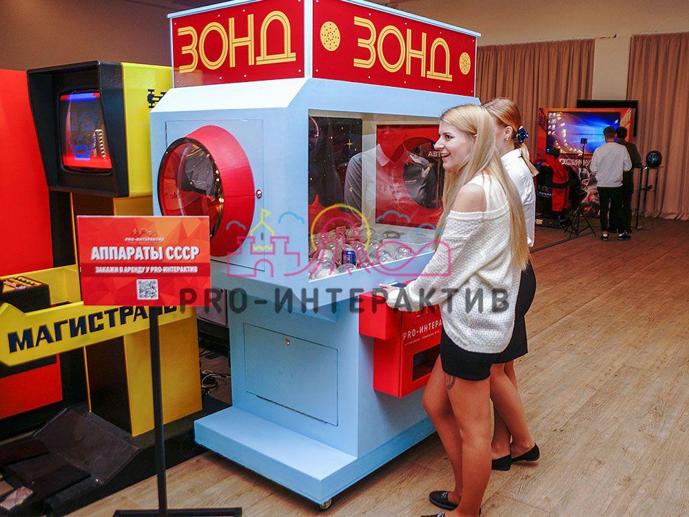 Советский игровой автомат