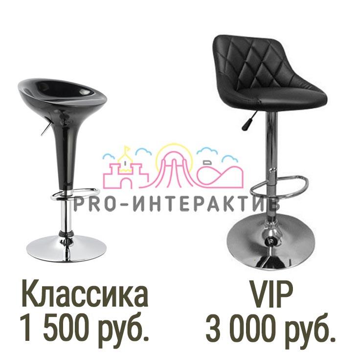 барные стулья для вечеринки