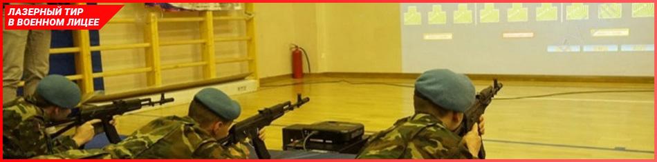 Лазерный тир в помещении
