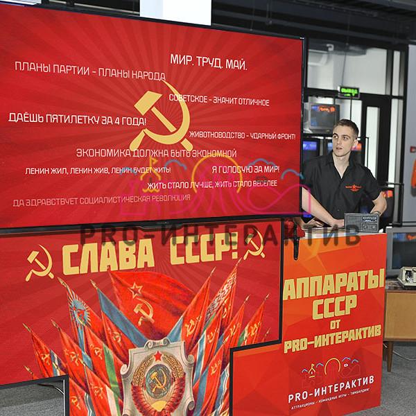 Морфология в тематике СССР