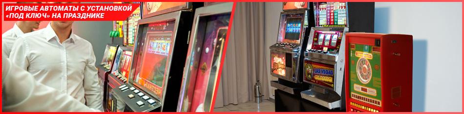 выездные игровые автоматы
