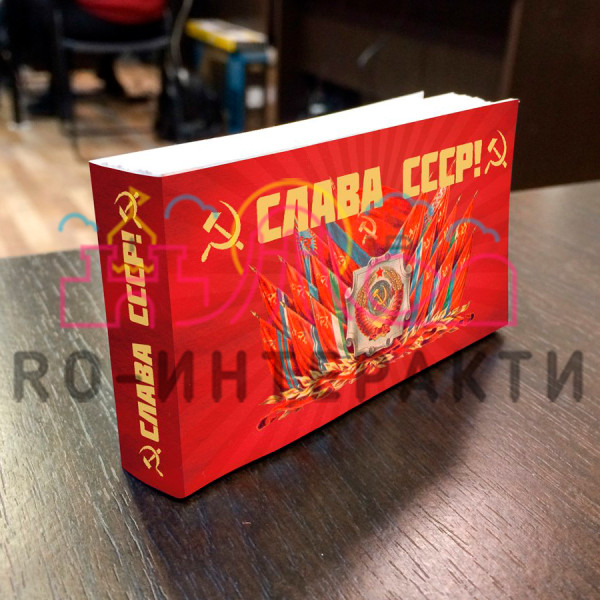 Аренда Magic Book в стиле СССР