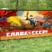 Фотозона в стиле СССР