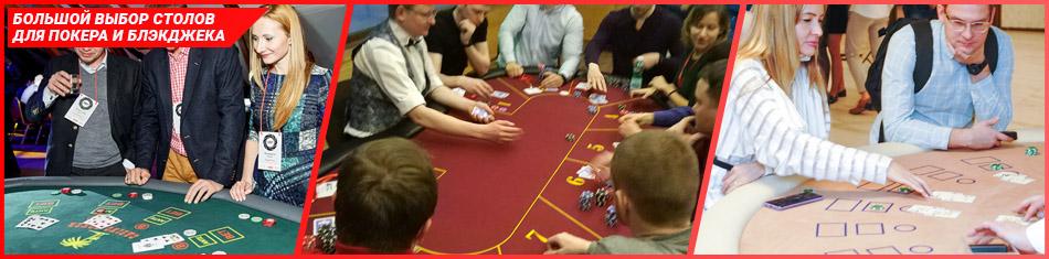 столы для покера в аренду