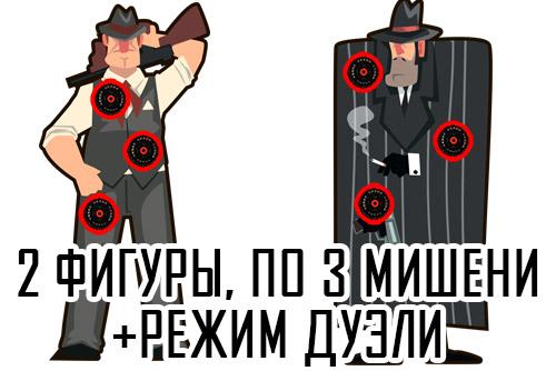 2 фигуры