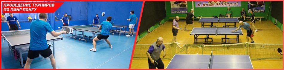 Соревнования по теннису