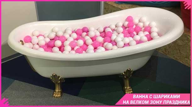 Ванна с шариками