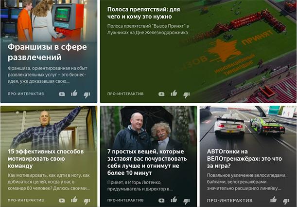 Яндекс Дзен Про Интерактива