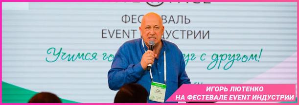 Игорь Лютенко
