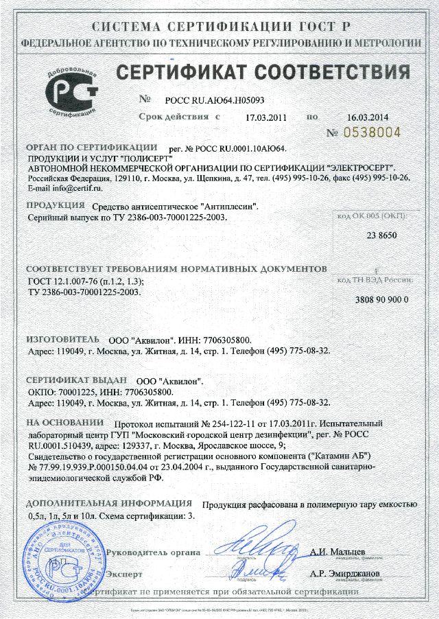 Документ на моющие средства
