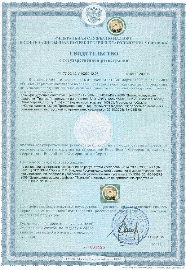 Сертификация антисептика