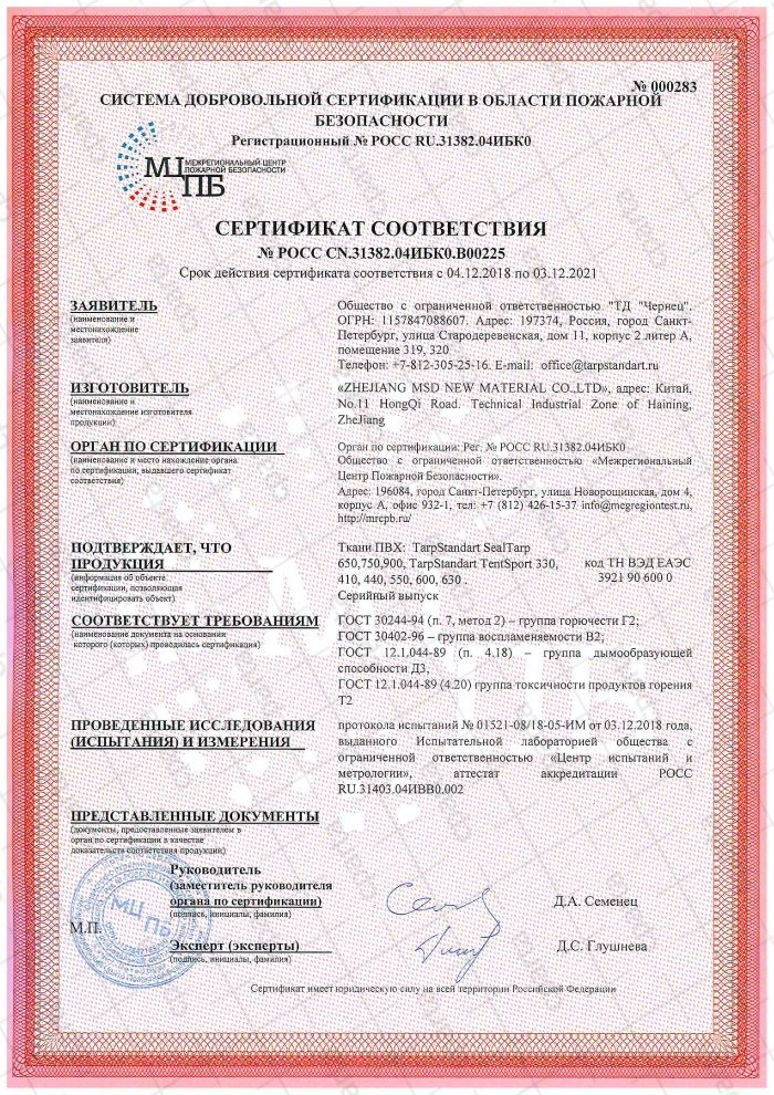 Документ о пожарной безопасности