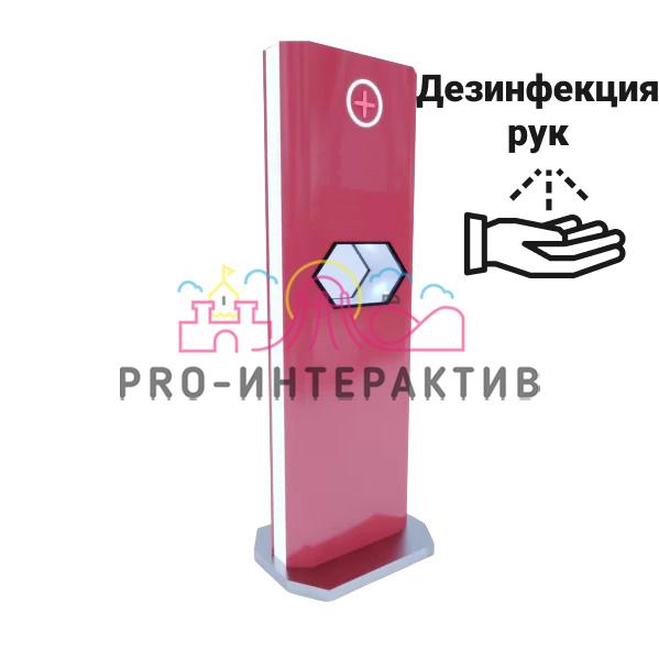 Дезинфектор PRO