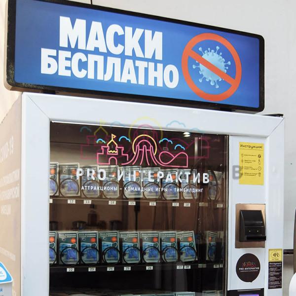 Автомат с масками