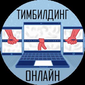 Каталог онлайн тимбилдинга