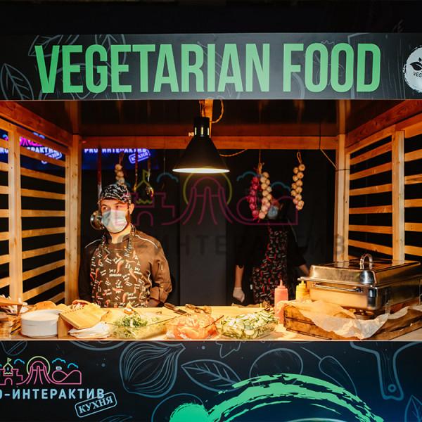 Организация кейтеринга для вегетарианцев