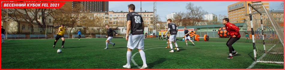 Организация футбольного матча