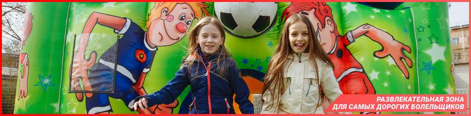 Фан-зона для детей спортсменов